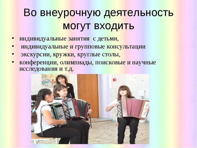 Во внеурочную деятельность могут входить индивидуальные занятия с детьми, инд...