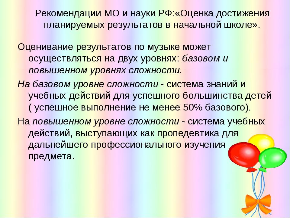 Рекомендации МО и науки РФ:«Оценка достижения планируемых результатов в начал...