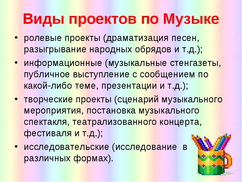 Виды проектов по Музыке ролевые проекты (драматизация песен, разыгрывание нар...