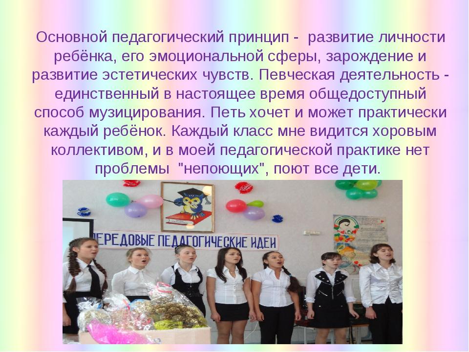 Основной педагогический принцип - развитие личности ребёнка, его эмоционально...