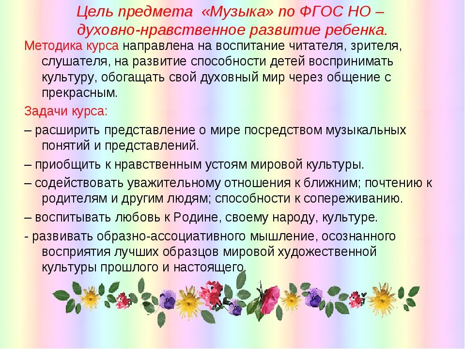 Цель предмета «Музыка» по ФГОС НО – духовно-нравственное развитие ребенка. М...