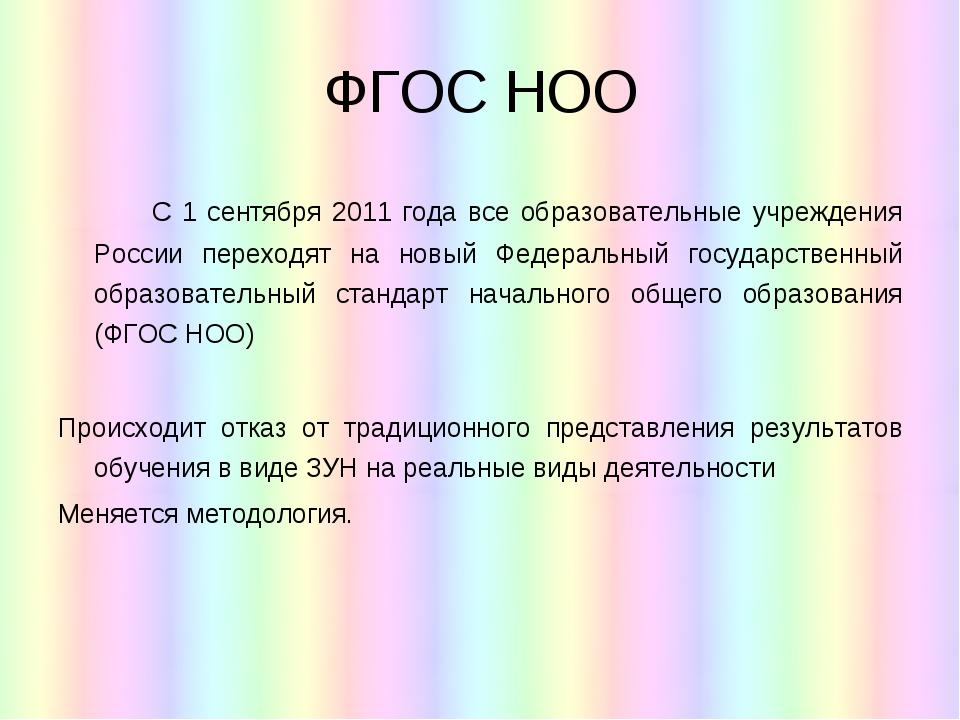 ФГОС НОО С 1 сентября 2011 года все образовательные учреждения России переход...