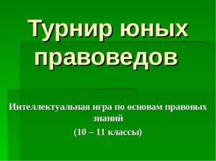 Турнир юных правоведов Интеллектуальная игра по основам правовых знаний (10 –