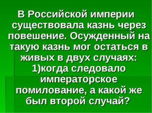 В Российской империи существовала казнь через повешение. Осужденный на такую