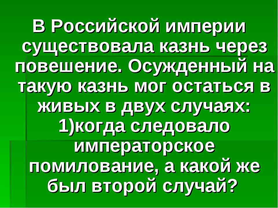 В Российской империи существовала казнь через повешение. Осужденный на такую...