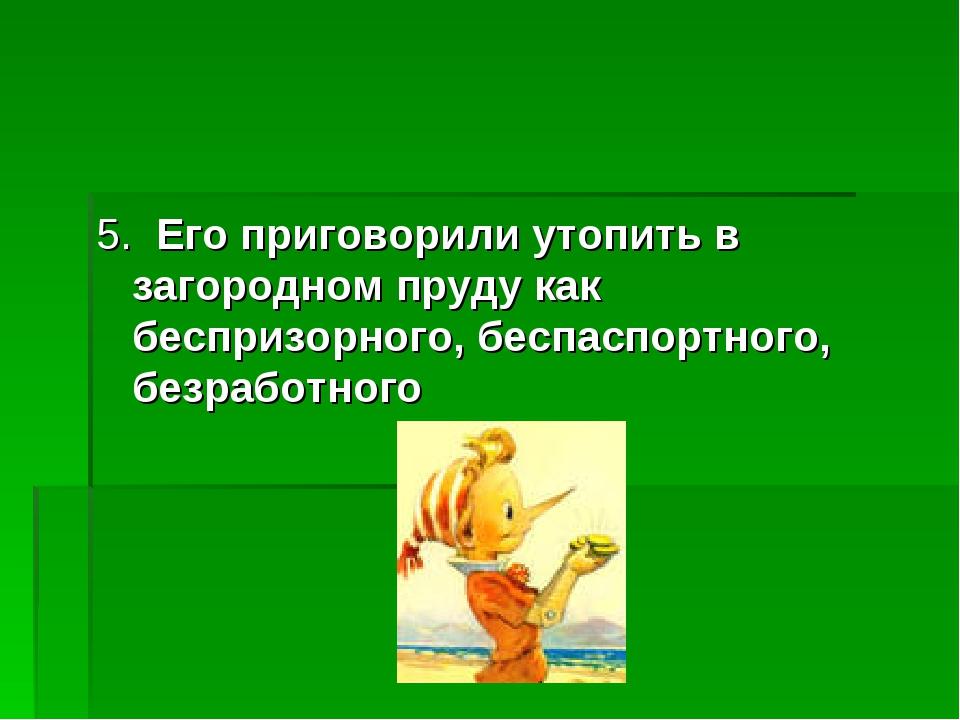 5. Его приговорили утопить в загородном пруду как беспризорного, беспаспортно...