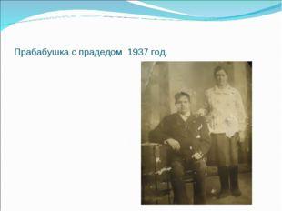 Прабабушка с прадедом 1937 год.