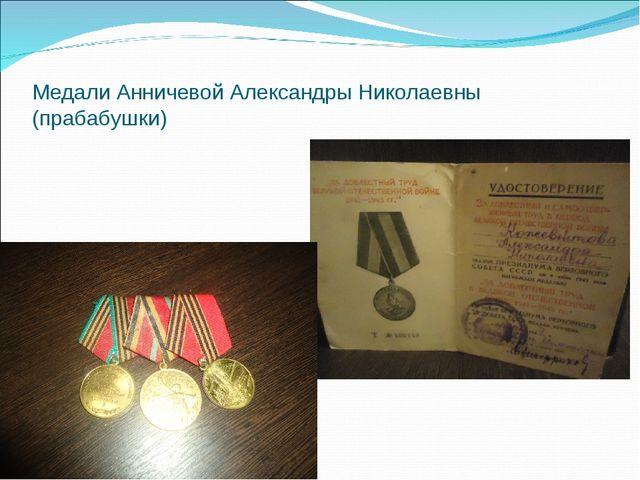 Медали Анничевой Александры Николаевны (прабабушки)