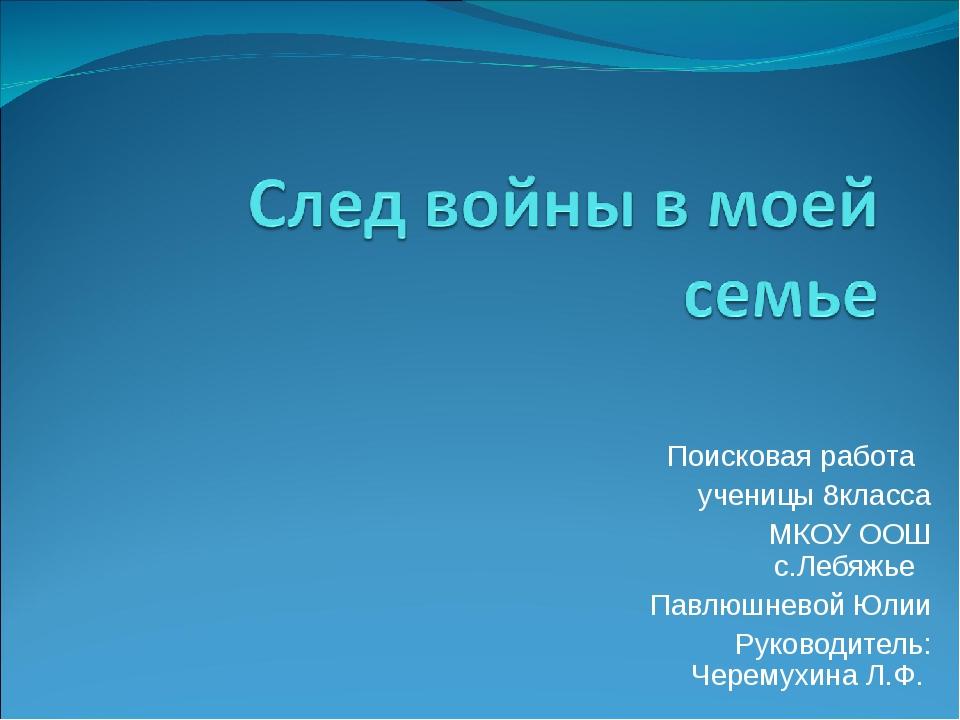 Поисковая работа ученицы 8класса МКОУ ООШ с.Лебяжье Павлюшневой Юлии Руководи...