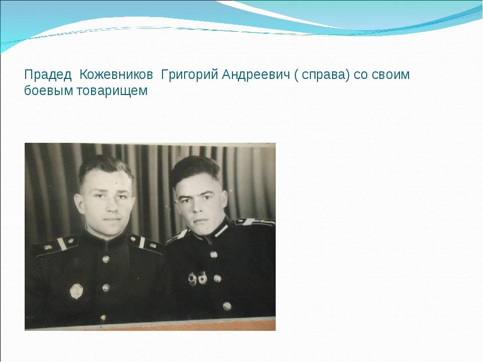 Прадед Кожевников Григорий Андреевич ( справа) со своим боевым товарищем