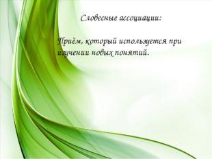 Словесные ассоциации: Приём, который используется при изучении новых понятий.