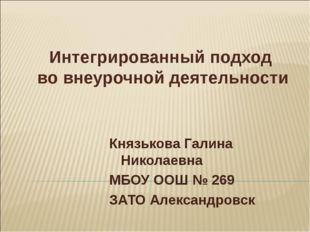 Интегрированный подход во внеурочной деятельности Князькова Галина Николаевна
