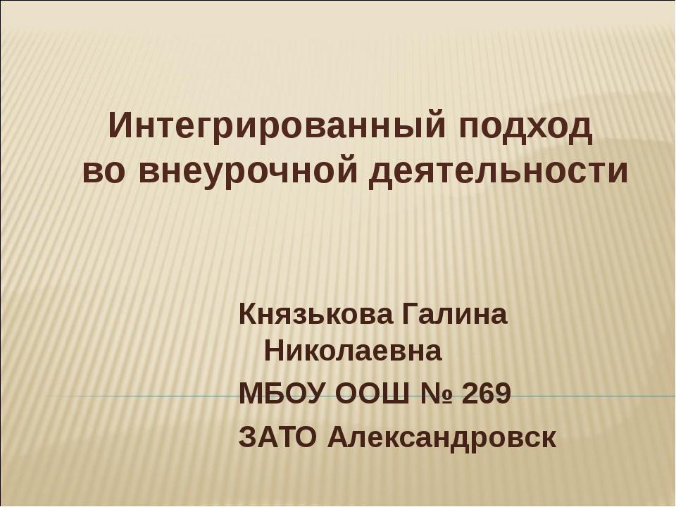 Интегрированный подход во внеурочной деятельности Князькова Галина Николаевна...