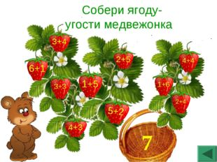 Собери ягоду- угости медвежонка
