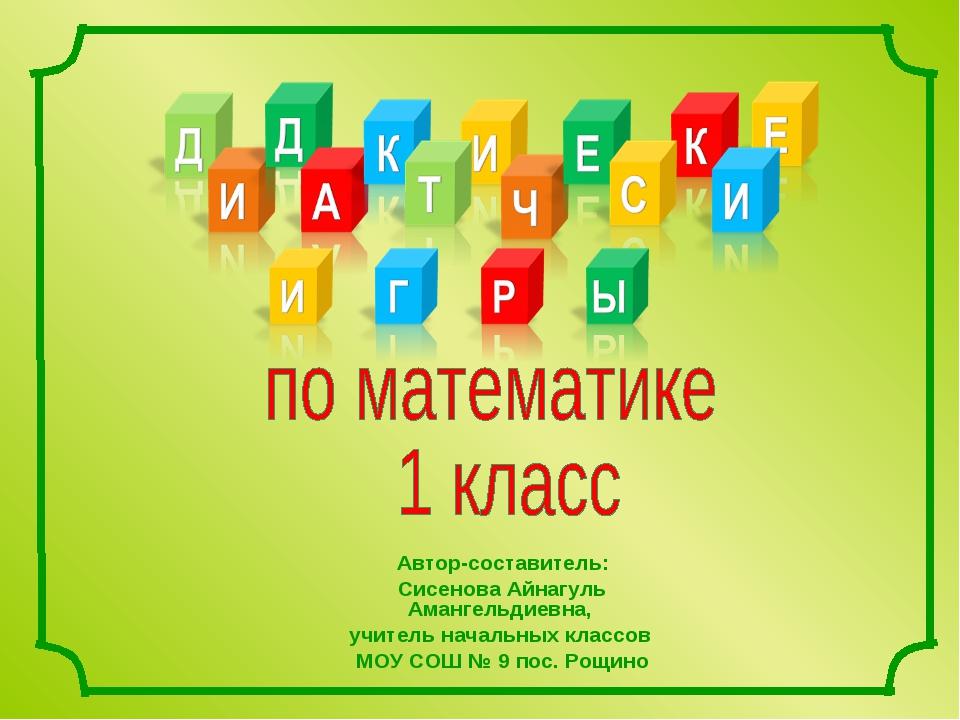 Автор-составитель: Сисенова Айнагуль Амангельдиевна, учитель начальных классо...