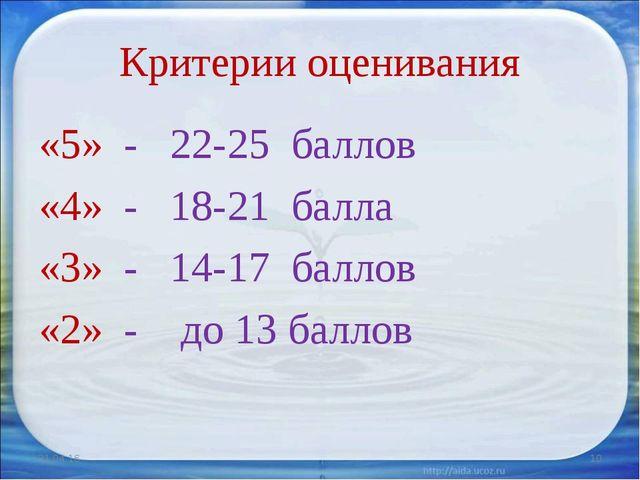 Критерии оценивания «5» - 22-25 баллов «4» - 18-21 балла «3» - 14-17 баллов «...