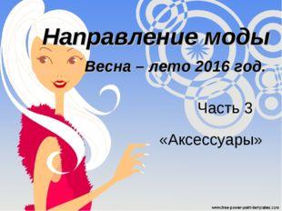 Направление моды Весна – лето 2016 год. Часть 3 «Аксессуары»