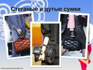Стеганые и дутые сумки