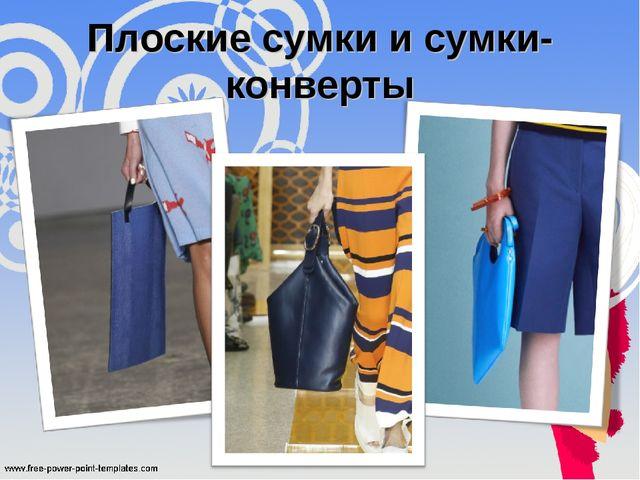 Плоские сумки и сумки-конверты