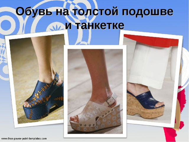 Обувь на толстой подошве и танкетке