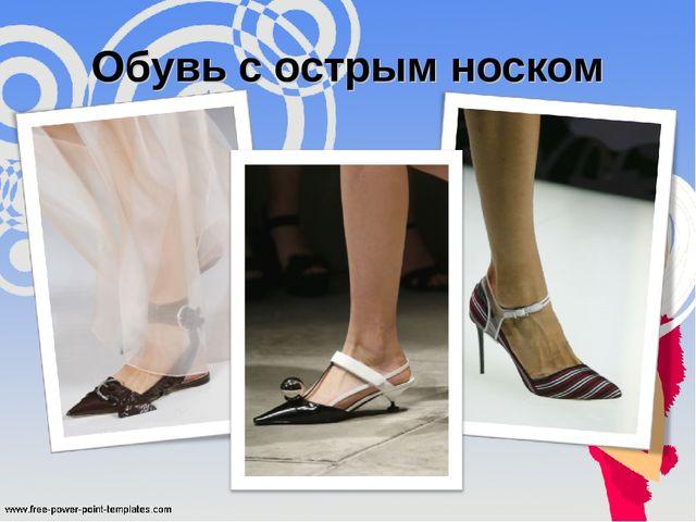 Обувь с острым носком