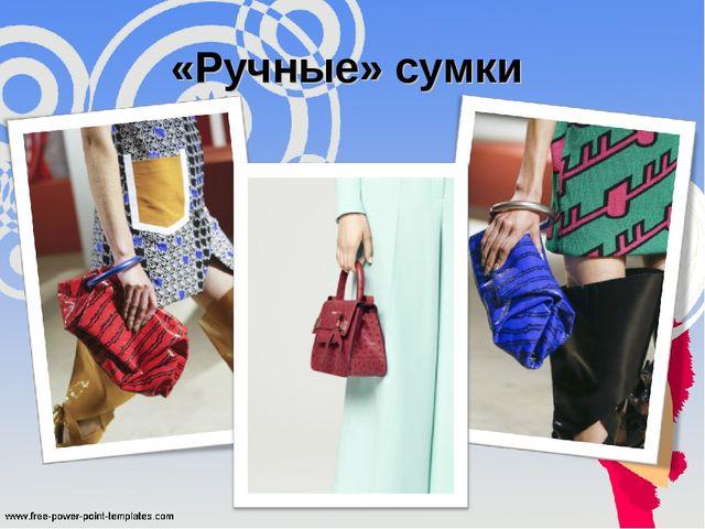 «Ручные» сумки