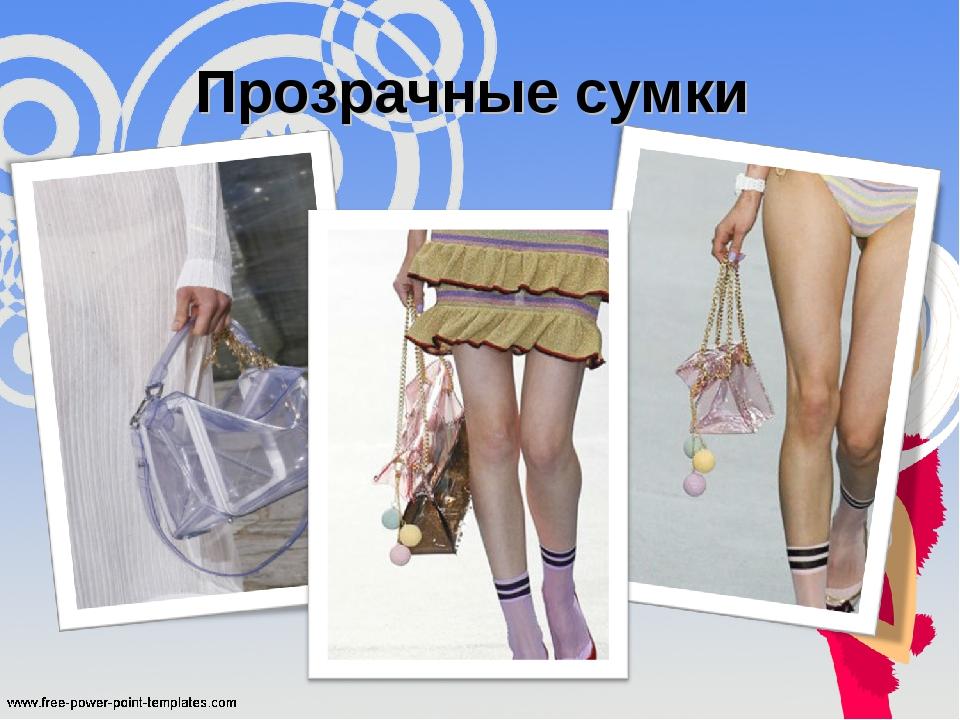 Прозрачные сумки
