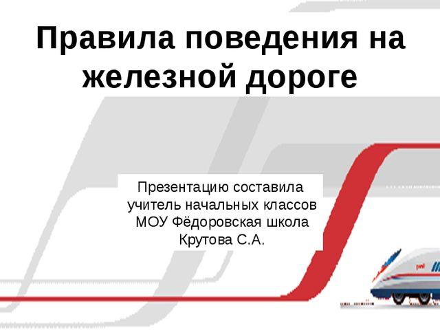 Правила поведения на железной дороге Презентацию составила учитель начальных...