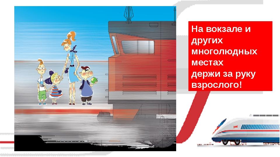 На вокзале и других многолюдных местах держи за руку взрослого!