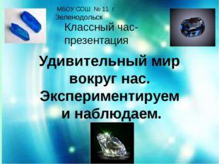 МБОУ СОШ № 11 г Зеленодольск Классный час- презентация Удивительный мир вокр