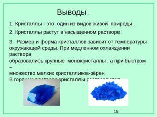 Выводы : 2. Кристаллы растут в насыщенном растворе. 1. Кристаллы - это один