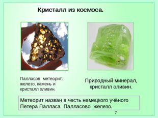 Природный минерал, кристалл оливин. Палласов метеорит: железо, камень и крис