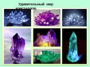 Удивительный мир кристаллов.