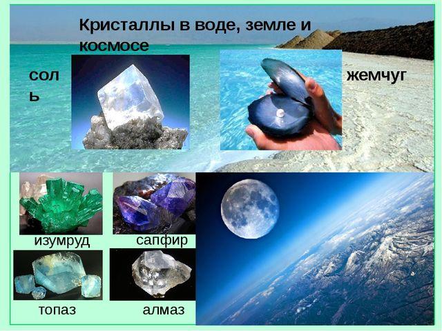 изумруд сапфир алмаз топаз Кристаллы в воде, земле и космосе соль жемчуг