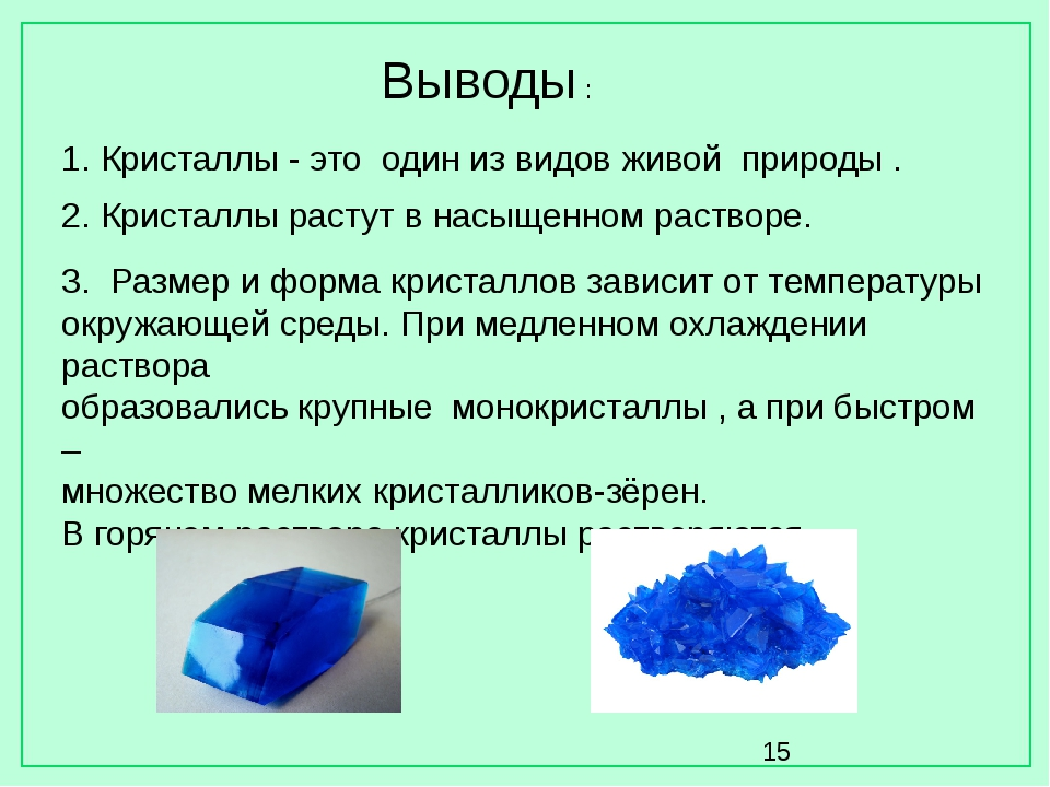 Выводы : 2. Кристаллы растут в насыщенном растворе. 1. Кристаллы - это один...