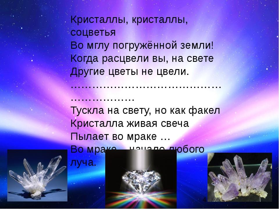 Кристаллы, кристаллы, соцветья Во мглу погружённой земли! Когда расцвели вы,...