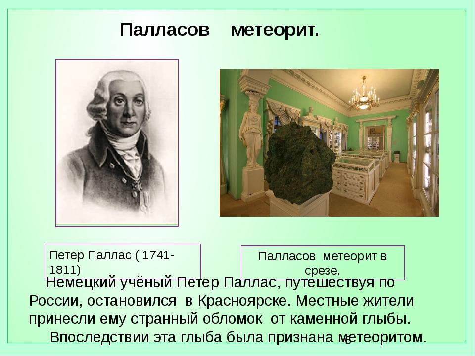 Палласов метеорит в срезе. Петер Паллас ( 1741- 1811) Немецкий учёный Петер...
