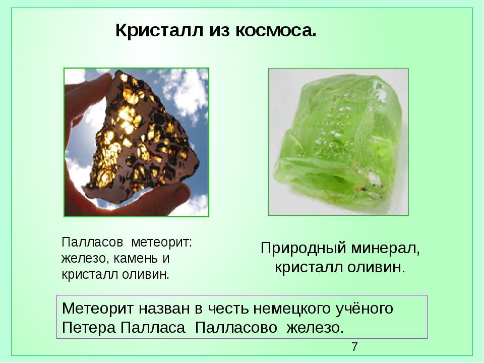 Природный минерал, кристалл оливин. Палласов метеорит: железо, камень и крис...