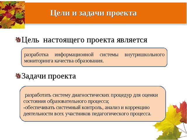 Цели и задачи проекта Цель настоящего проекта является Задачи проекта разрабо...