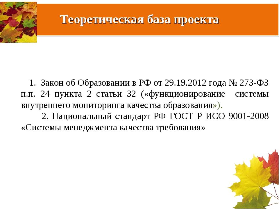 Теоретическая база проекта 1. Закон об Образовании в РФ от 29.19.2012 года №...