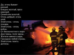 Да, огонь бывает разный, Бледно-желтый, ярко-красный, Синий или золотой, Огон