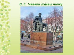 С. Г. Чавайн лумеш чапкÿ