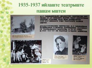 1935-1937 ийлаште театрыште пашам ыштен