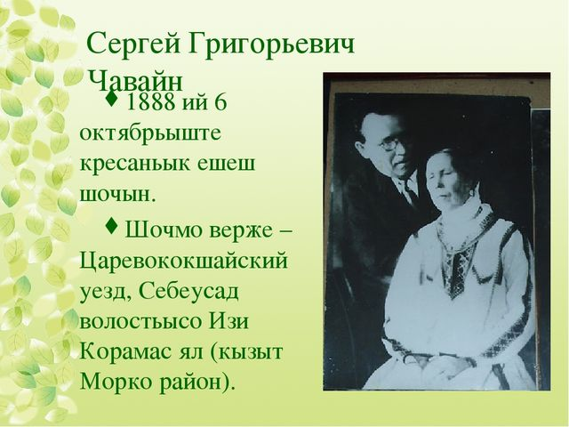 Сергей Григорьевич Чавайн 1888 ий 6 октябрьыште кресаньык ешеш шочын. Шочмо в...