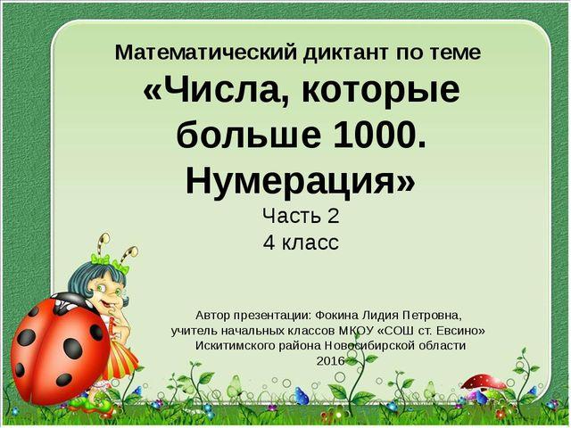Математический диктант по теме «Числа, которые больше 1000. Нумерация» Часть...