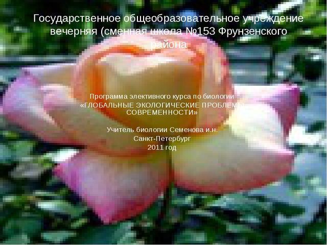 Государственное общеобразовательное учреждение вечерняя (сменная школа №153 Ф...