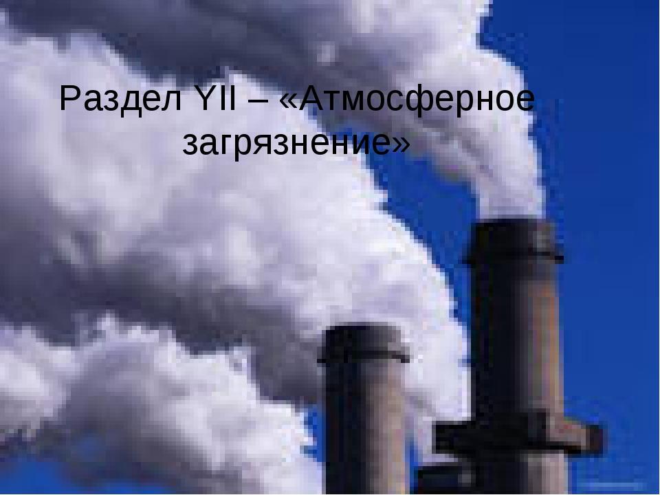 Раздел YII – «Атмосферное загрязнение»