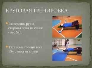 Разведение рук в стороны лежа на спине - вес 5кг. Тяга из-за головы веса 10к