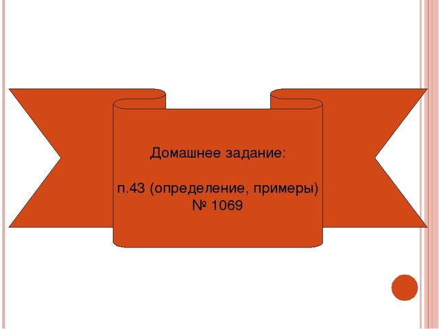 Домашнее задание: п.43 (определение, примеры) № 1069