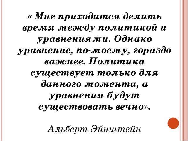 « Мне приходится делить время между политикой и уравнениями. Однако уравнение...